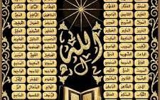 اسماء الله الحسنى وتفسيرها