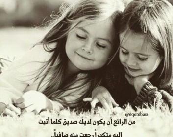 كلمات رائعة عن الصداقة الحقيقة