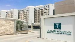 رسوم تجديد السجل التجاري في السعودية 2020