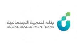 شروط بنك التنمية الاجتماعية قرض الاسرة