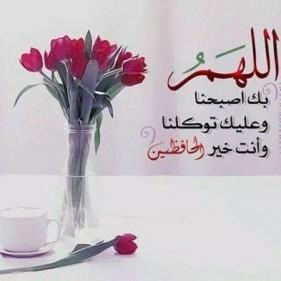 دعاء صباح الخير للاصدقاء