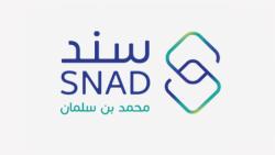 سند تسجيل الدخول – سند محمد بن سلمان تسجيل الدخول