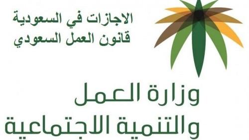 الاجازة السنوية في قانون العمل السعودي 2020