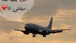 توبيكات عن السفر والوداع للواتس اب