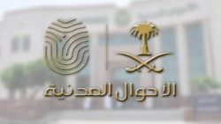 حجز موعد اصدار شهادة ميلاد لغير السعوديين