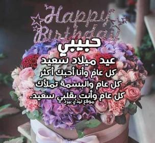 صور عيد ميلاد حبيبي أجمل 12