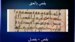 تفسير حلم رؤية القرآن محرف في المنام