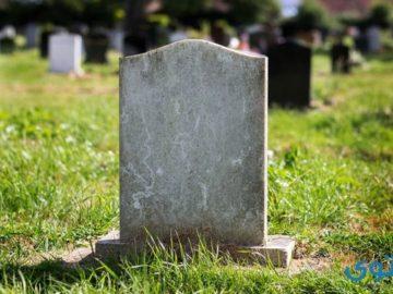 تفسير حلم زوجي مات في المنام
