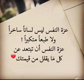 كلمات عن عزة النفس موقع محتوى 5