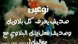 بوستات هزار عن الصحاب