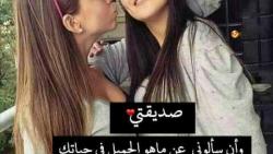 بوستات عن الصحاب البنات
