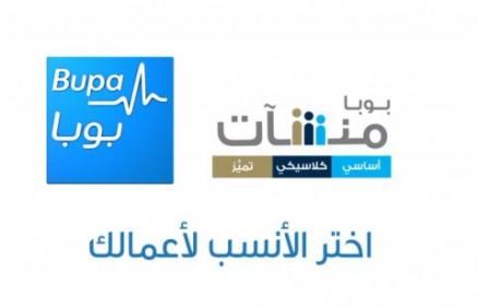كيف اعرف المستشفيات التي يغطيها التأمين بوبا