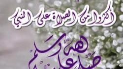 عبارات عن الصلاة على النبي يوم الجمعة