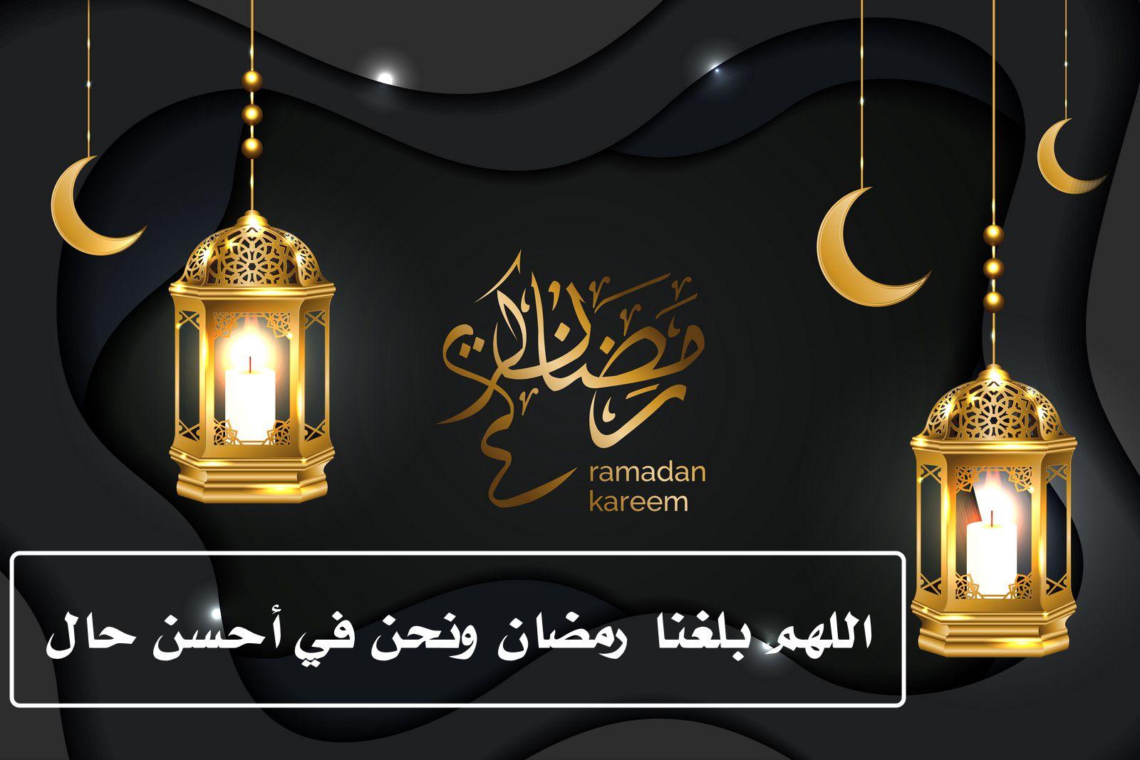 حديث اللهم بلغنا رمضان