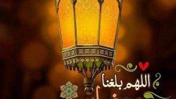 تهنئة بمناسبة رمضان للاصدقاء